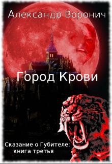 """Книга. """"Город Крови. Шаал-Рю"""" читать онлайн"""