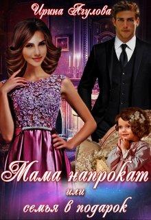 Ирина Агулова / Мама напрокат, или семья в подарок