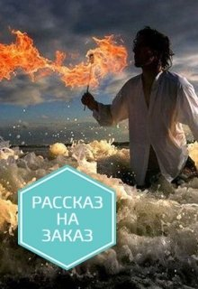 "Книга. ""Я Дракон"" читать онлайн"