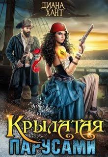 litnet.com/ru/book/krylataya-parusami-b135475