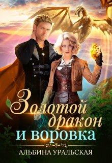 """Книга. """"Золотой дракон и воровка"""" читать онлайн"""