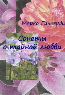 """Книга. """"Сонеты о тайной любви"""" читать онлайн"""