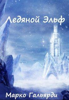 "Книга. ""Ледяной Эльф"" читать онлайн"
