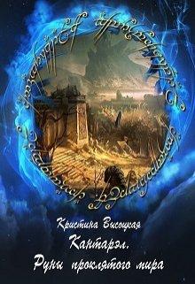 """Книга. """"Руны проклятого мира"""" читать онлайн"""