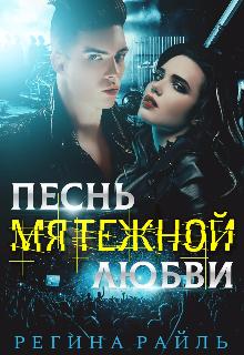 """Книга. """"Песнь мятежной любви"""" читать онлайн"""