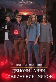 """Книга. """"Демоны Анны 2:сближение миров"""" читать онлайн"""