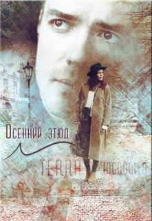 "Книга. ""Осенний Этюд"" читать онлайн"
