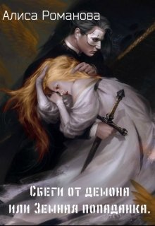 """Книга. """"Сбеги от демона или Земная попаданка."""" читать онлайн"""