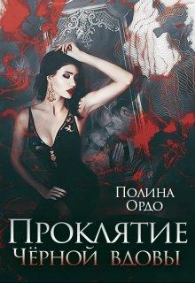 """Книга. """"Проклятие Чёрной вдовы"""" читать онлайн"""