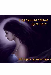 """Книга. """"Под лунным светом"""" читать онлайн"""