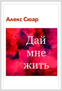 """Книга. """"Дай мне жить"""" читать онлайн"""