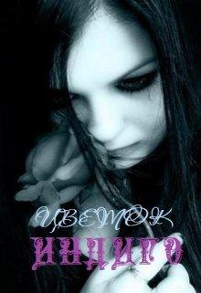 "Книга. ""Цветок Индиго"" читать онлайн"