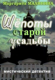"""Обложка книги """"Шёпоты старой усадьбы"""""""