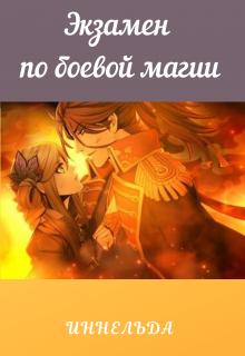 """Книга. """"Экзамен по боевой магии"""" читать онлайн"""