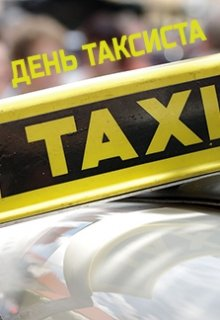 "Книга. ""День таксиста"" читати онлайн"