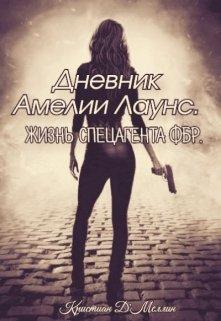 "Книга. ""Дневник Амелии Лаунс"" читать онлайн"