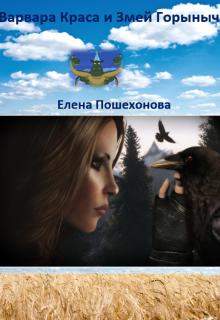 """Обложка книги """"Варвара Краса и Змей Горыныч"""""""