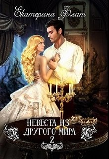 """Книга. """"Невеста из другого мира 2. Свет Полуночи"""" читать онлайн"""