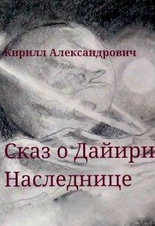 """Книга. """"Сказ о Дайири Наследнице"""" читать онлайн"""