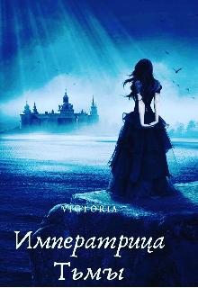 """Книга. """"Императрица Тьмы"""" читать онлайн"""