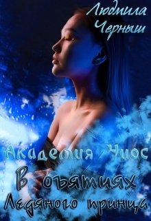 """Книга. """"Академия Чиос. В объятиях Ледяного принца"""" читать онлайн"""