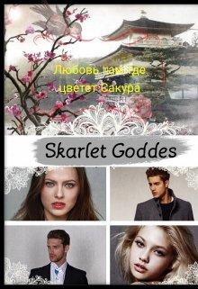 """Книга. """"Любовь там, где цветёт сакура."""" читать онлайн"""