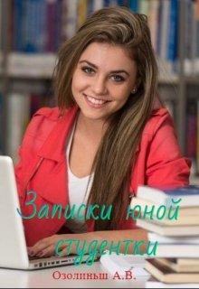 """Книга. """"Записки юной студентки."""" читать онлайн"""