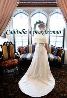 """Книга. """"Свадьба в рождество"""" читать онлайн"""