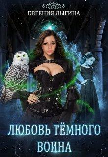 """Книга. """"Любовь тёмного воина"""" читать онлайн"""