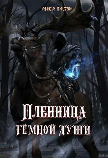 """Книга. """"Пленница тёмной души."""" читать онлайн"""