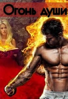 """Книга. """"Огонь души"""" читать онлайн"""