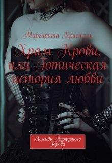 """Книга. """"Храм Крови, или Готическая история любви"""" читать онлайн"""