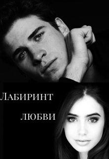 "Книга. ""Лабиринт любви"" читать онлайн"