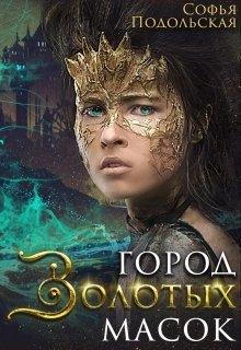 """Книга. """"Город золотых масок"""" читать онлайн"""