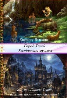 """Книга. """"Город Теней. Колдовская музыка"""" читать онлайн"""