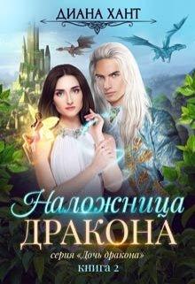 """Книга. """"Наложница дракона"""" читать онлайн"""