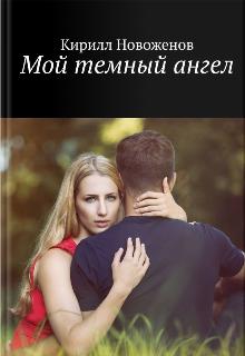 """Книга. """"Мой темный ангел"""" читать онлайн"""