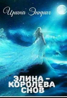 "Книга. ""Элина, королева снов!"" читать онлайн"