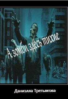 """Книга. """"А зомби здесь тихие"""" читать онлайн"""