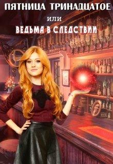 """Книга. """"Пятница Тринадцатое или Ведьма в следствии"""" читать онлайн"""