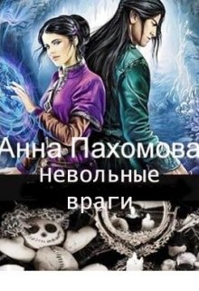 """Книга. """"Невольные враги"""" читать онлайн"""