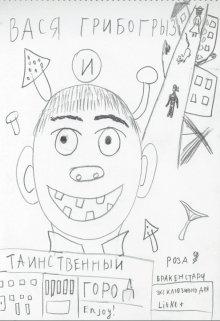 """Обложка книги """"Вася Грибогрыз и Таинственный Город"""""""