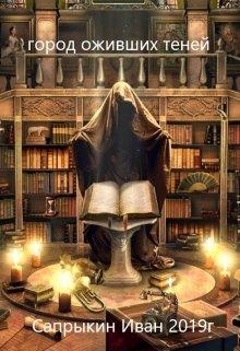 """Книга. """"Город оживших теней"""" читать онлайн"""