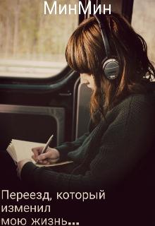 """Книга. """"Пеерезд, который изменил мою жизнь…"""" читать онлайн"""