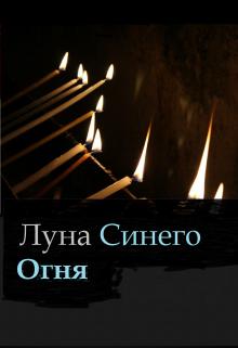 """Книга. """"Луна Синего Огня."""" читать онлайн"""