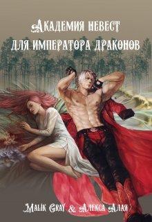 """Книга. """"Академия невест для императора драконов"""" читать онлайн"""