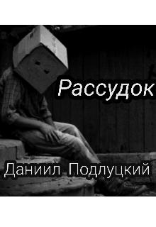 """Книга. """"Рассудок"""" читать онлайн"""