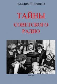 """Книга. """"Тайны  Советского Радио"""" читать онлайн"""