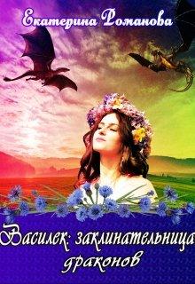 """Книга. """"Василек: заклинательница драконов"""" читать онлайн"""