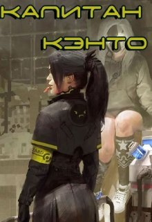 "Книга. ""Капитан Кэнто "" читать онлайн"
